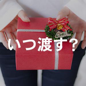 絶対失敗しないクリスマスプレゼントの渡し方
