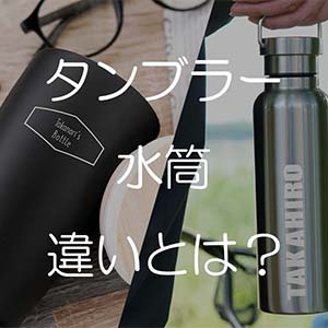 /archives/tumbler-water-bottle-difference_top.jpg