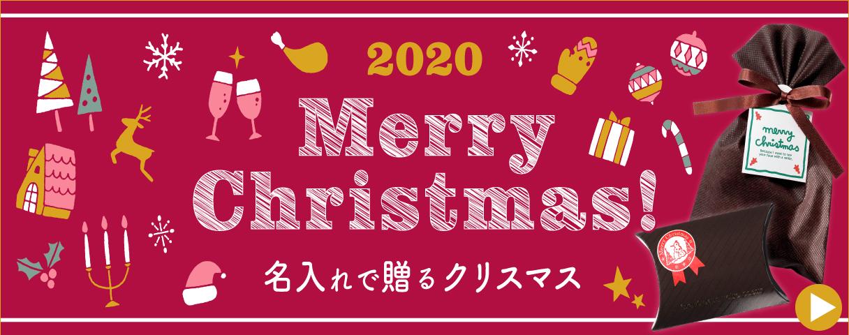 クリスマス特集ページはこちら