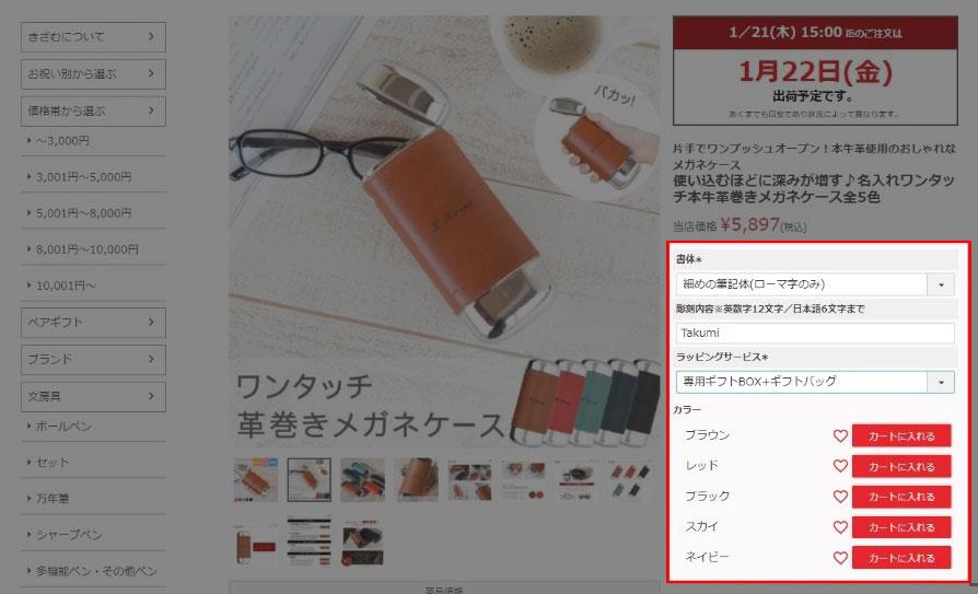 商品ページの選択欄