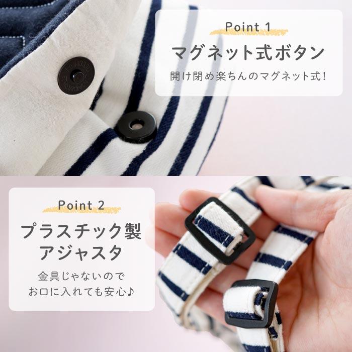 マグネット式ボタン・プラスチック製アジャスタ