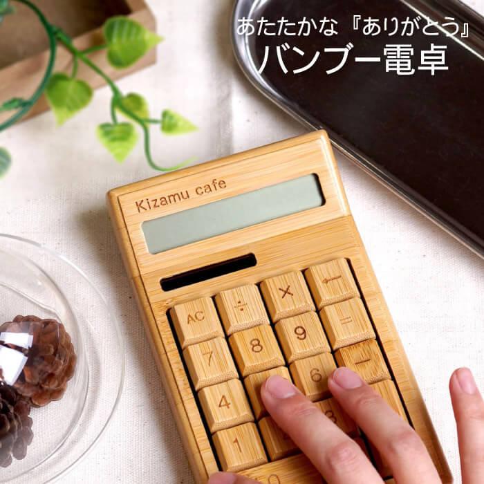 バンブー電卓