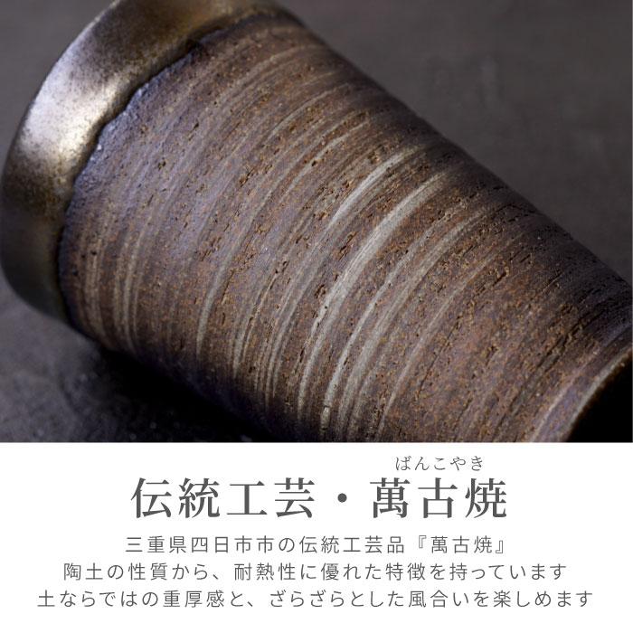 伝統工芸・萬古焼