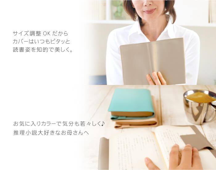 本の厚みに合わせてサイズ調整可能