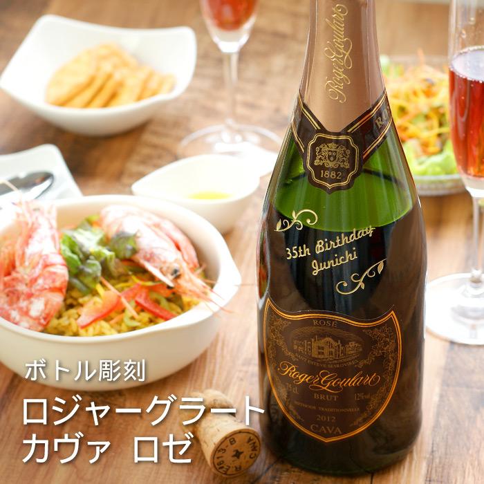 ボトル彫刻スパークリングワイン