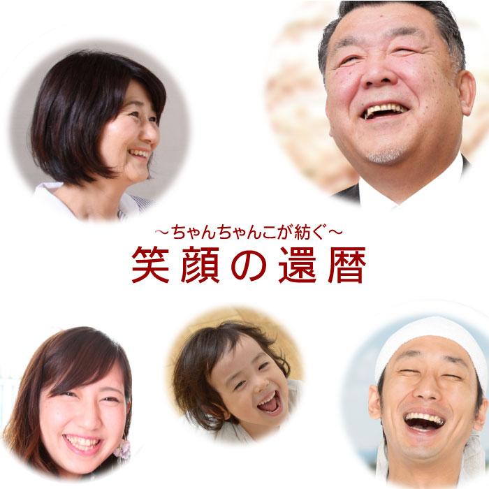 笑顔の還暦