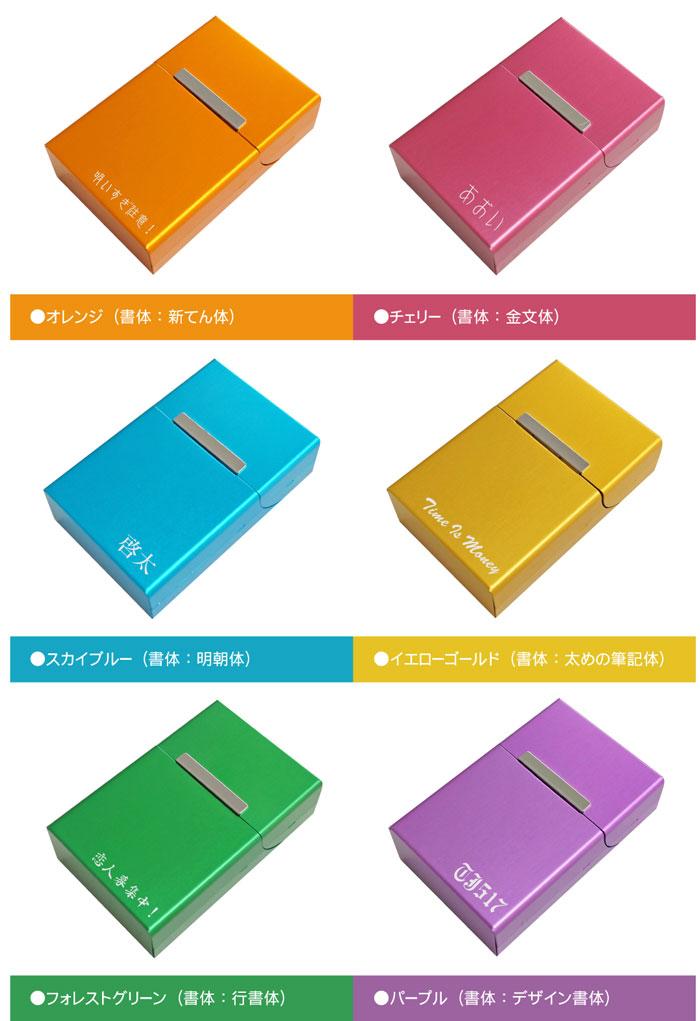 シガレットケース選べるカラー