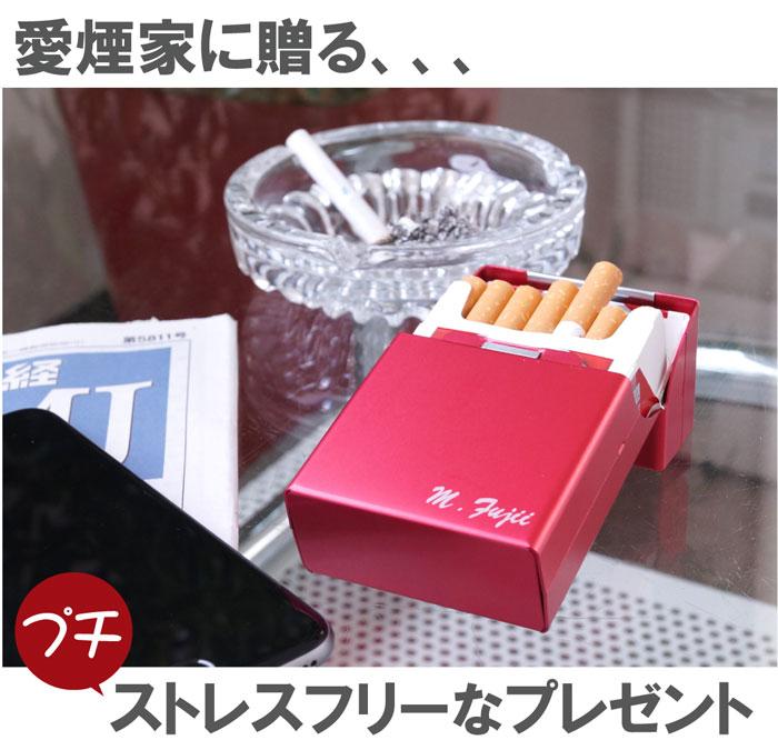 愛煙家に贈るプレゼント
