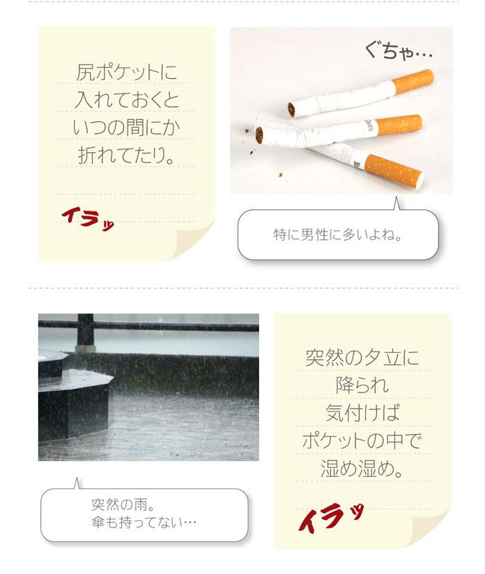 タバコが折れない、濡れない