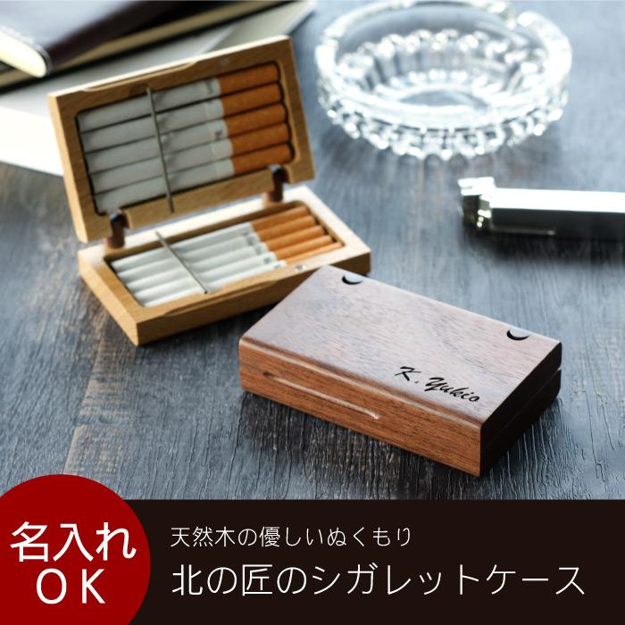 天然木製シガレットケース