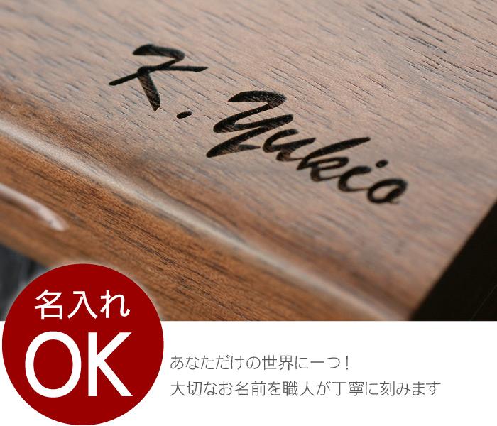 消えない名入れの木製シガレットケース