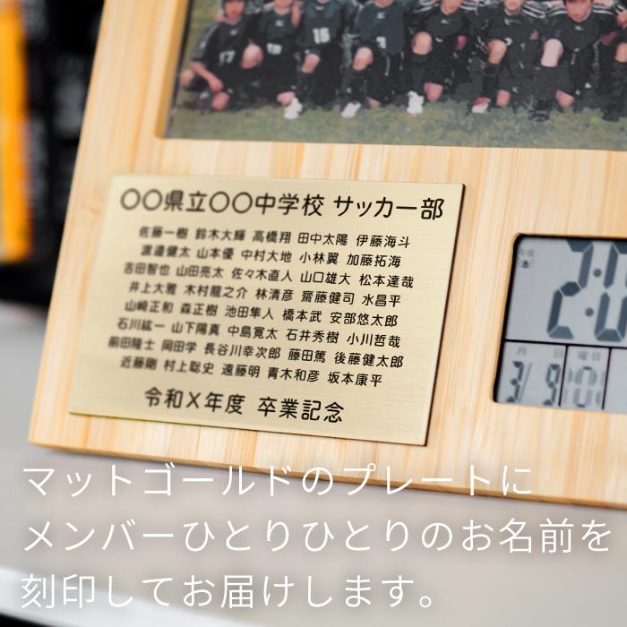 時計付き写真立ての名入れ部分