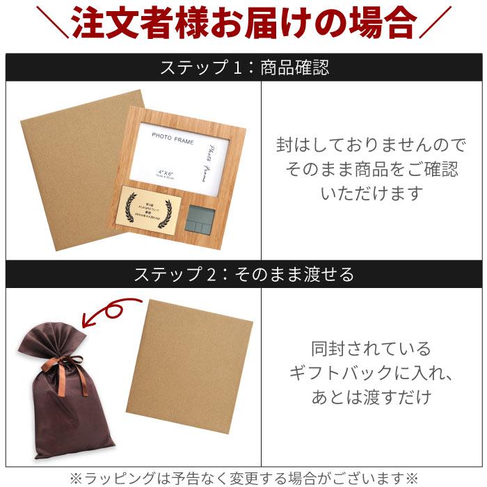 注文者様お届けの場合は封はしておりませんのでそのまま商品をご確認いただけます