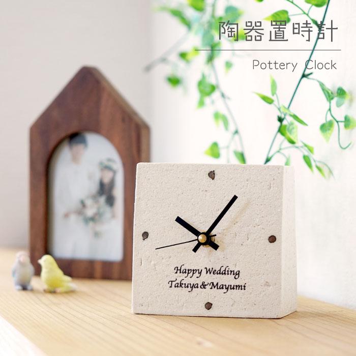 メッセージ置き時計