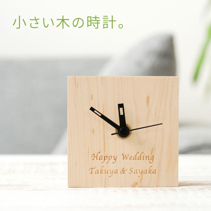 小さい木の時計
