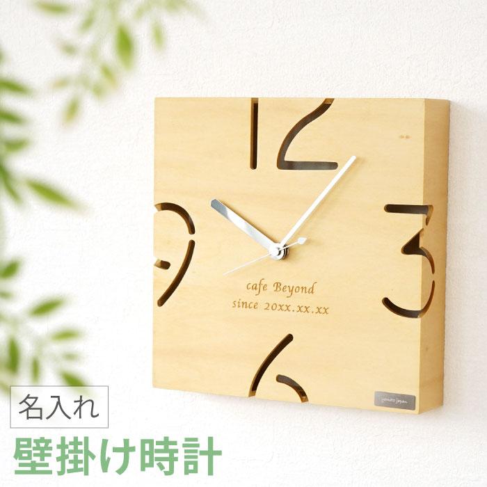 名入れ壁掛け時計