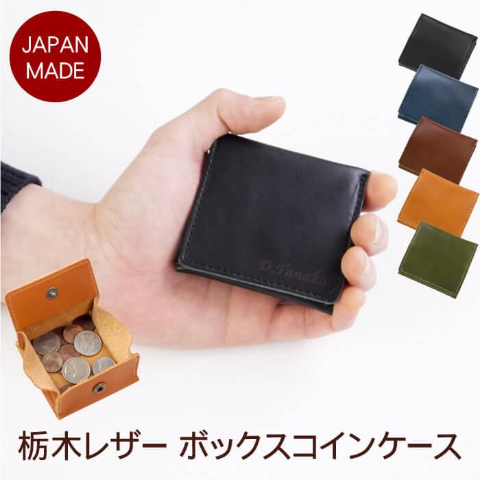 栃木レザーボックスコインケース
