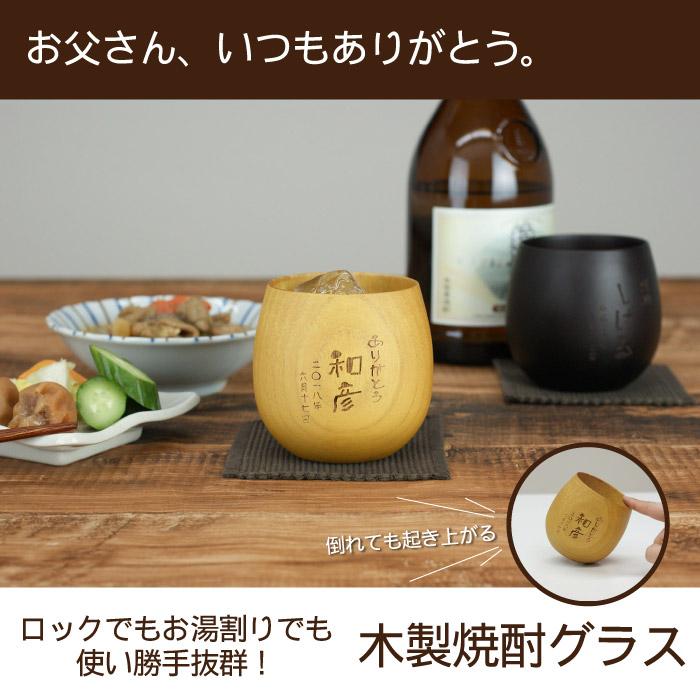 木製焼酎グラス