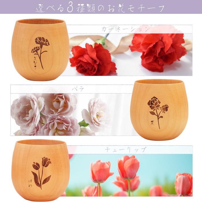 選べる3種類のお花のモチーフ
