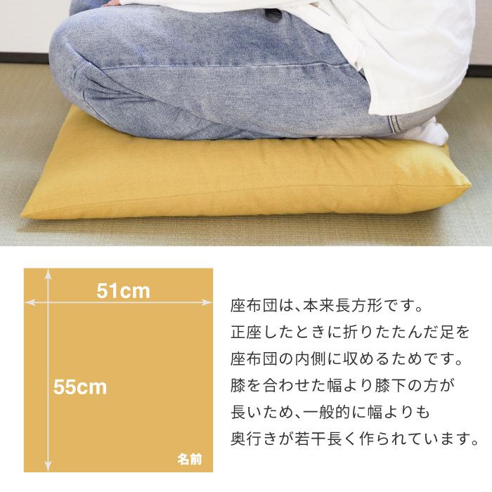 座布団のサイズ