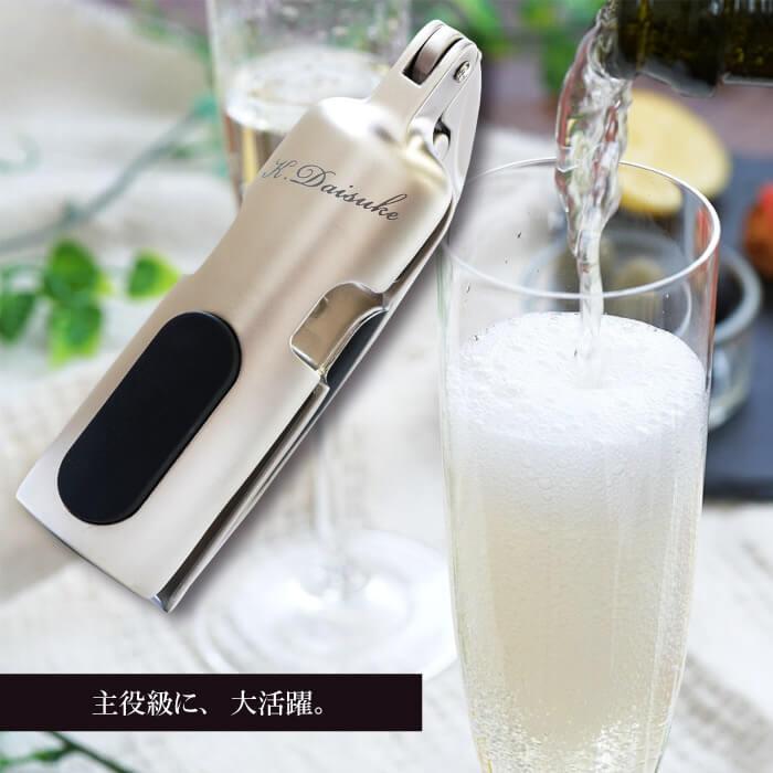 シャンパンオープナー