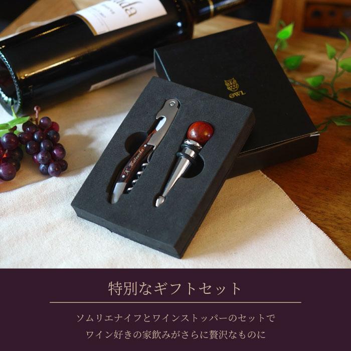 ソムリエナイフとワインストッパーの特別なギフトセット