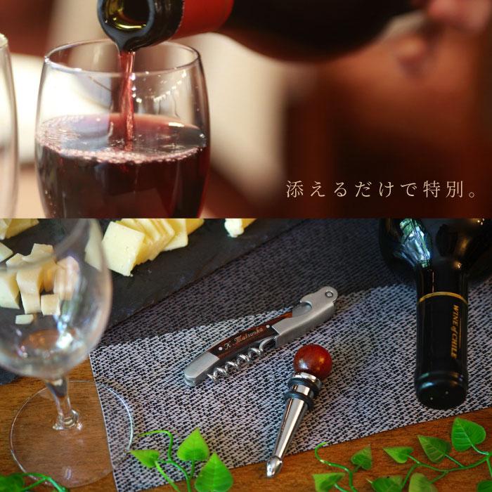 ソムリエナイフとワインストッパー