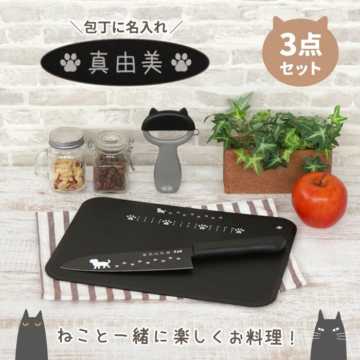 ねこのキッチン調理器具3点セット