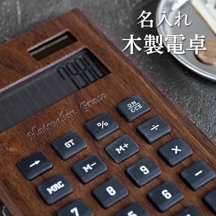 【名入れOK!木製電卓】の写真