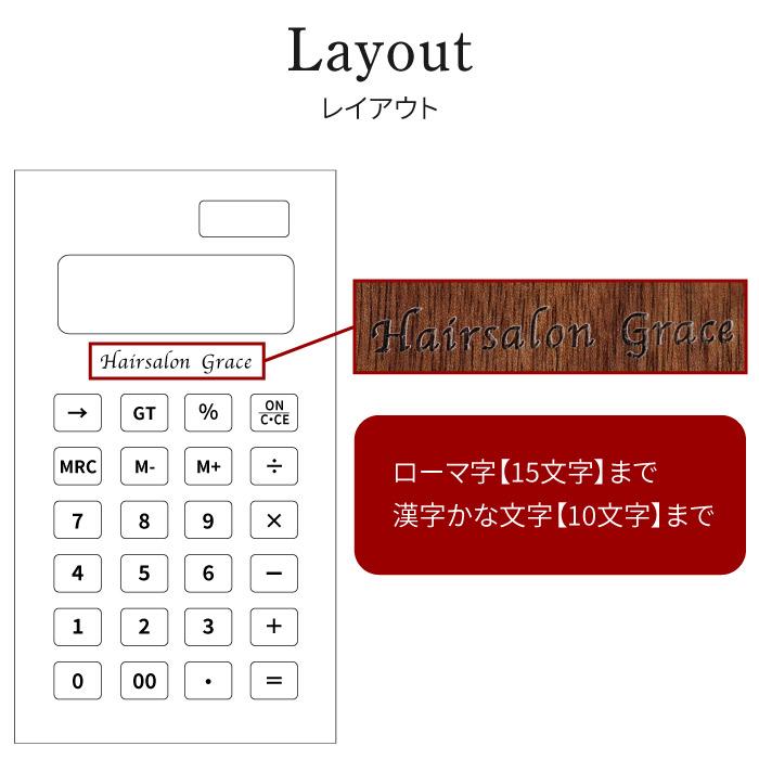 【名入れOK!木製電卓】の名入れレイアウト