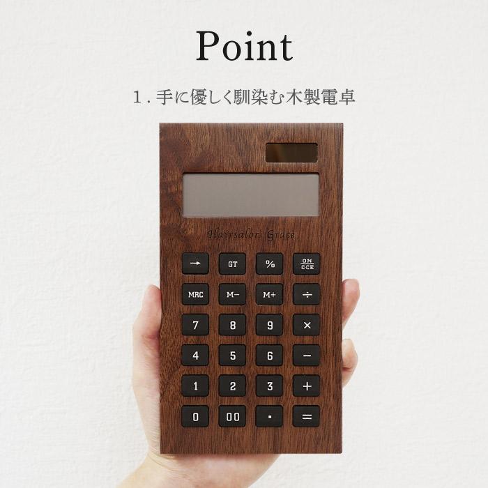 手にやさしく馴染む木製電卓
