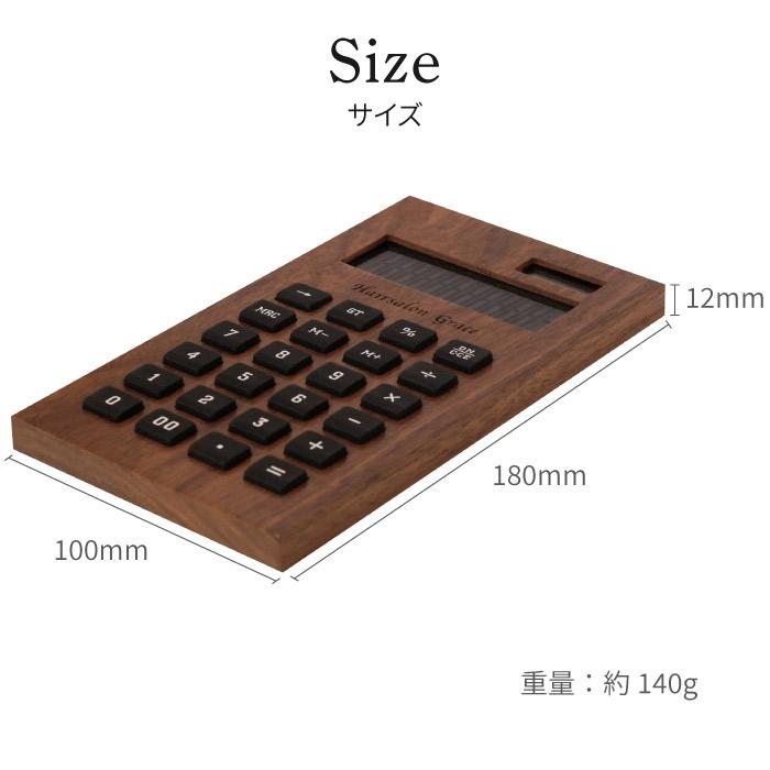 【名入れOK!木製電卓】のサイズ詳細