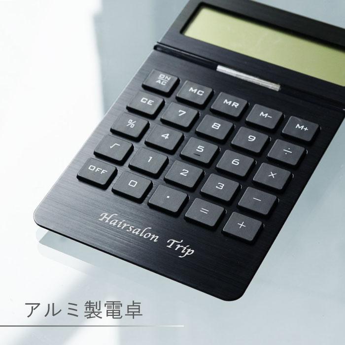 アルミ製電卓