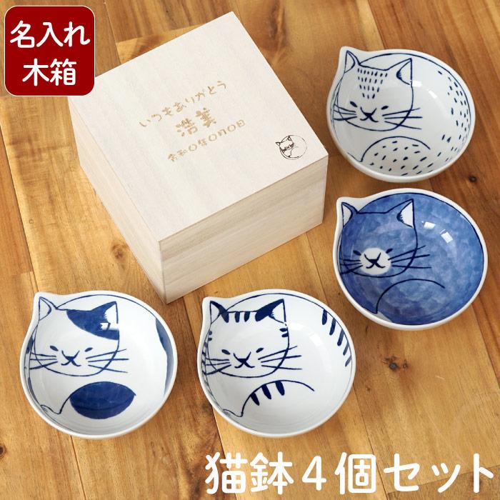 猫鉢4個セット