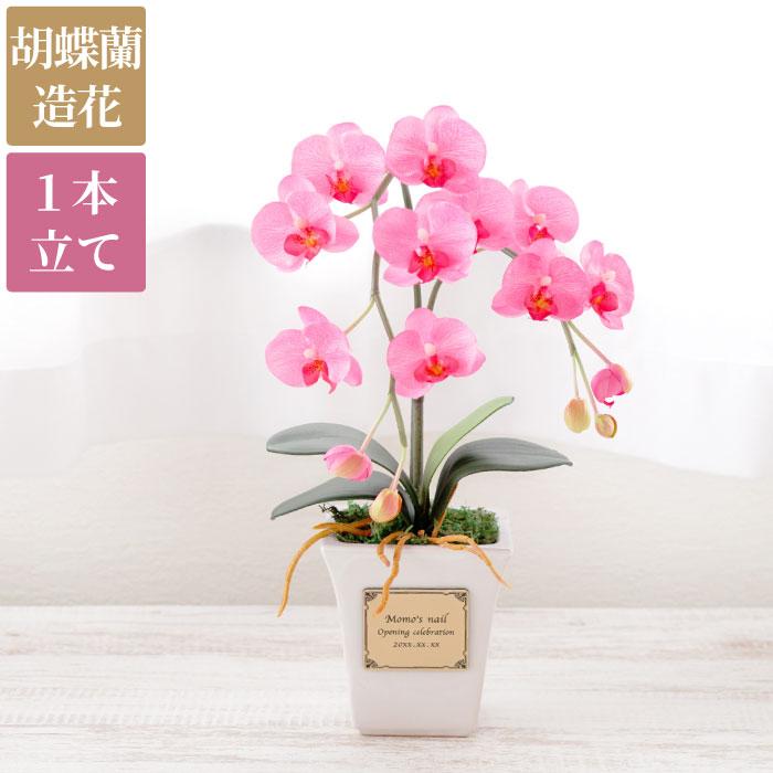 造花の胡蝶蘭