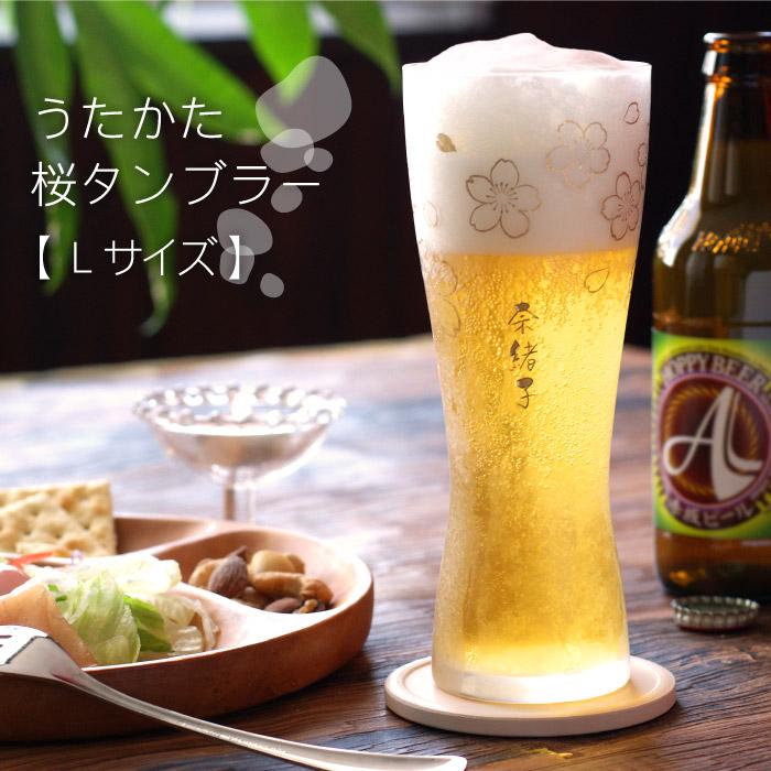 うたかた桜タンブラー【Lサイズ】