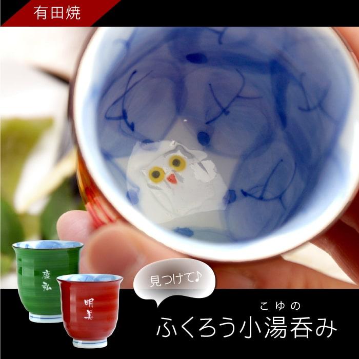 木の葉ふくろう名入れ茶碗
