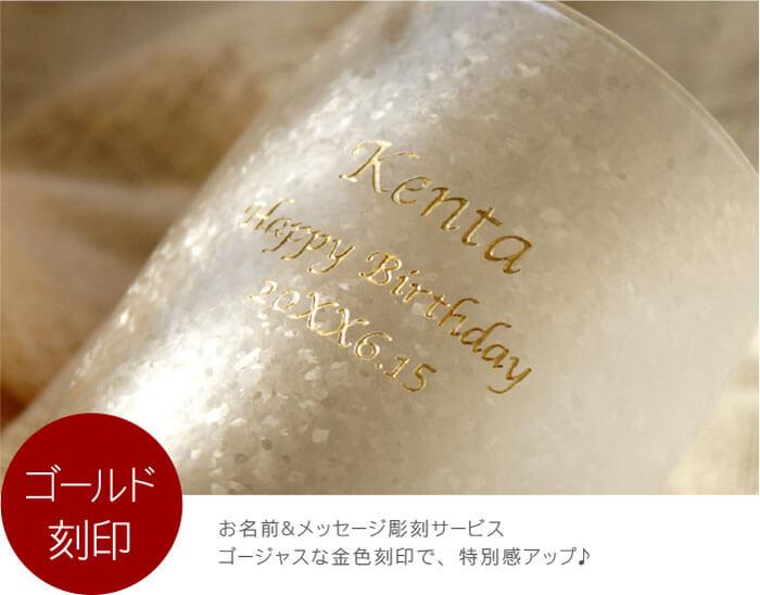 ビアグラスにゴールドの刻印