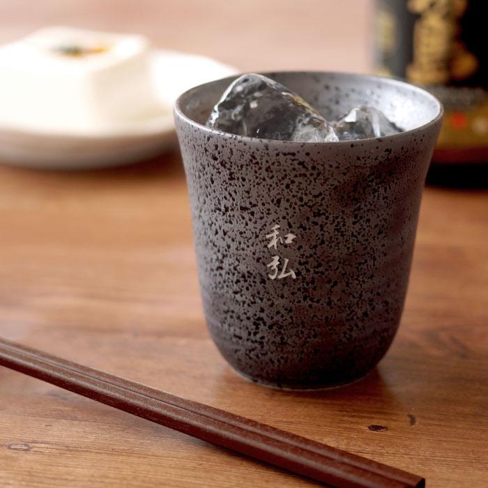 二重陶器ロックグラス