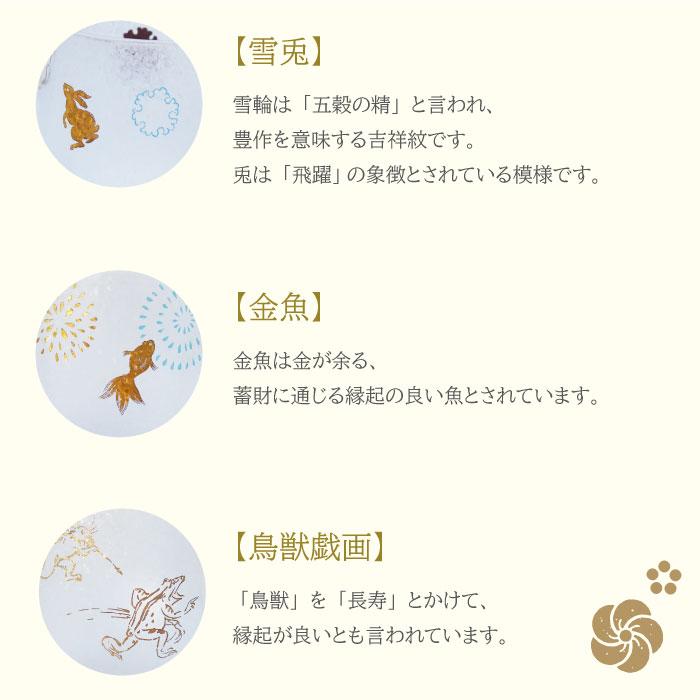 雪兎・金魚・鳥獣戯画