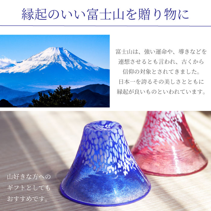 縁起のいい富士山を贈り物に