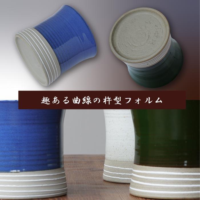 趣ある曲線の杵型フォルム