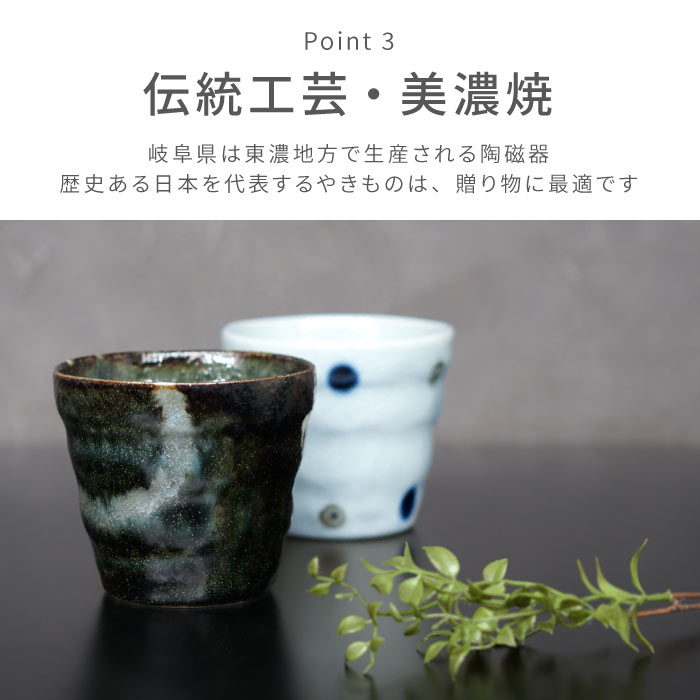 伝統工芸・美濃焼
