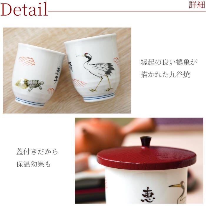 縁起の良い鶴亀が描かれた九谷焼