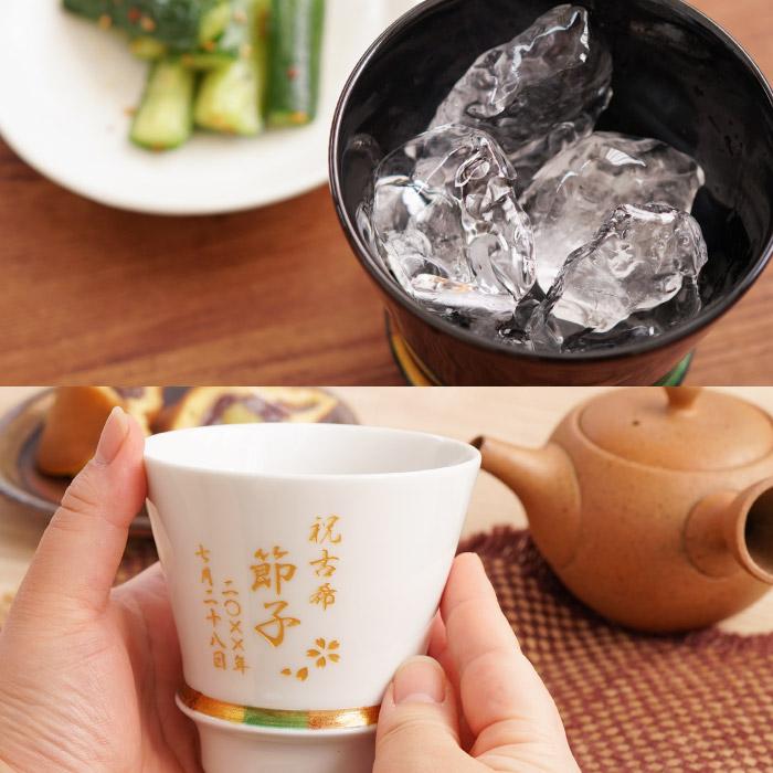 名入れの有田焼グラス