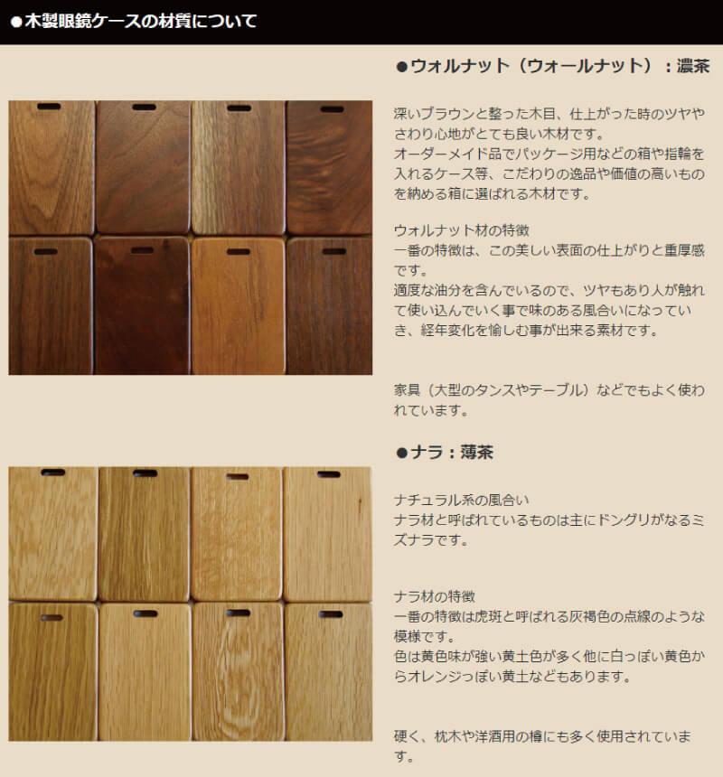 木製眼鏡ケースの材質について
