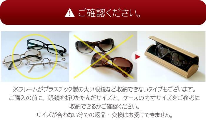 太いメガネなどは収納できないタイプもございます