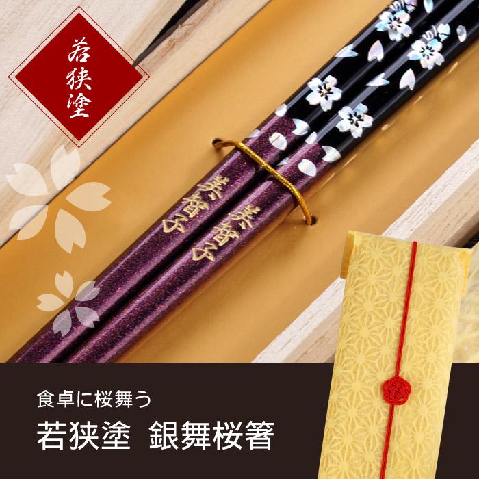 若狭塗銀舞桜箸