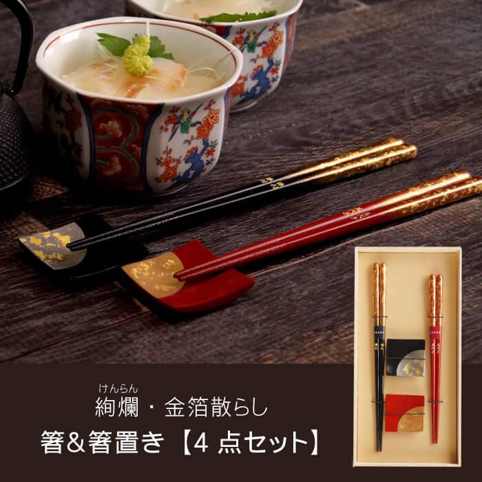 箸&箸置き4点セット