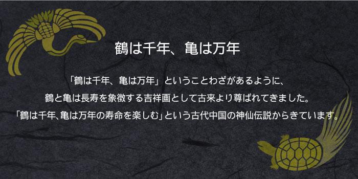 鶴は千年亀は万年